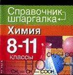 Химия. 8-11 классы