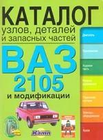 ВАЗ 2105 и модификации. Каталог узлов, деталей и запасных частей