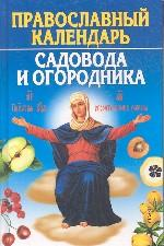 Православный календарь садовода и огородника