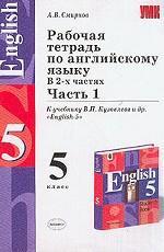 """Английский язык. 5 класс. Рабочая тетрадь по английскому языку. Часть 1. К учебнику В.П. Кузовлева и др. """"English-5"""""""
