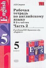 """Английский язык. 5 класс. Рабочая тетрадь по английскому языку. Часть 2. К учебнику В.П. Кузовлева и др. """"English-5"""""""