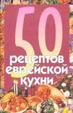 50 рецептов еврейской кухни