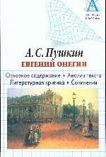 А.С.Пушкин. «Евгений Онегин». Основное содержание, анализ текста, литературная критика, сочинения