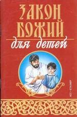 Закон Божий для детей