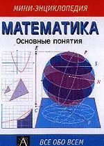 Математика. Основные понятия
