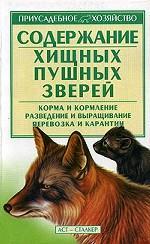 Содержание хищных пушных зверей