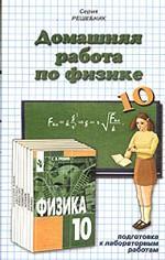 "Домашняя работа по физике за 10 класс к учебнику Громова С.В. ""Физика. 10 класс"""