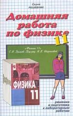 """Домашняя работа по физике за 11 класс к учебнику """"Физика. Оптика. Тепловые явления. Строение и свойства вещества. 11 класс"""" Громова С. В"""