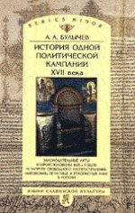 История одной политической кампании XVII века: Законодательные акты второй половины 1620-х годов о запрете свободного распространения «литовских» печатных и рукописных книг в России