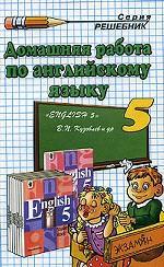 """Домашняя работа по английскому языку к учебнику """"English-5"""" В.П. Кузовлева и др."""