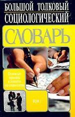 Большой толковый социологический словарь. Том 1