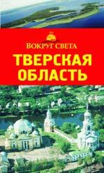 """Тверская область. Путеводители """"Вокруг света"""""""