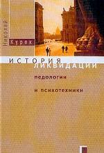 История ликвидации педологии и психотехники в СССР