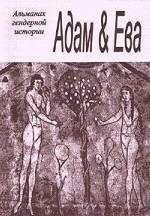 Адам и Ева. Альманах гендерной истории. №7, 2004