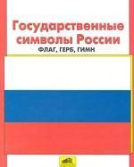 Государственные символы России. Флаг, герб, гимн. Альбом для занятий с детьми 5 - 7 лет