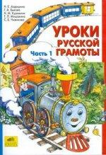 Уроки русской грамоты. В 2 ч. Ч. 1 : учебное пособие