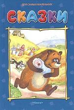 Сказки. Выпуск 7. Медведь и собака и другие сказки