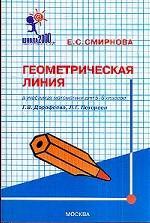 Геометрическая линия в учебниках математики для 5-6 классов Дорофеева Г. В. , Петерсон Л. Г. Методическое пособие для учителей