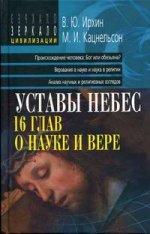 Уставы небес. 16 глав о науке и вере