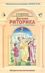 Детская риторика в рассказах и рисунках. 2 класс. Методические рекомендации