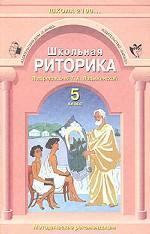 Школьная риторика. 5 класс. Методические рекомендации