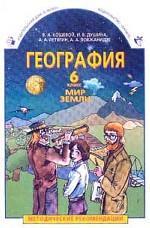 География. Мир Земли, 6 класс: методические рекомендации