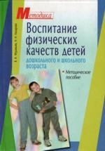 Воспитание физических качеств детей дошкольного и школьного возраста: методическое пособие