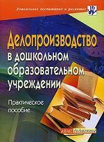 Делопроизводство в дошкольном образовательном учреждении: практическое пособие