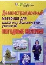 Погодные явления. Демонстрационный материал для дошкольных образовательных учреждений