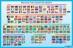Флаги государств мира (члены ООН). Наглядное пособие