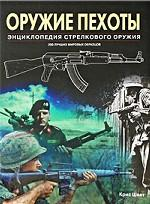 Оружие пехоты. Энциклопедия стрелкового оружия