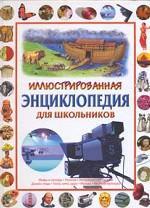Иллюстрированная энциклопедия для школьников