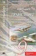 Транспорт. Элективный ориентационный курс, 9 класс: программа курса