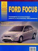 Ford Focus, Двигатели: Бензин: 1.4, 1.6, 1.8, 2.0, Дизель: 1.8. Руководство по эксплуатации, ремонту и техническому обслуживанию, черно-белые электрические схемы