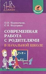 Современная работа с родителями в начальной школе: пособие для учителей начальной школы