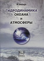 Гидродинамика океана и атмосферы