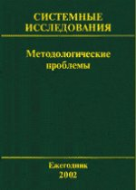 Системные исследования. Методологические проблемы. Вып.31