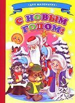 Обложка книги С новым годом!