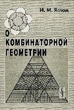 О комбинаторной геометрии