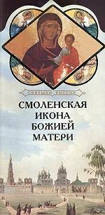 Смоленская икона Божией матери. Книга-подарок