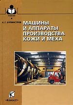 Машины и аппараты предприятий производства кожи и меха