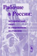 Рабочие в России: исторический опыт и современное положение