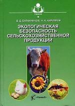 Экологическая безопасность сельскохозяйственной продукции