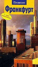 Франкфурт. Путеводитель с мини-разговорником. 2-е издание