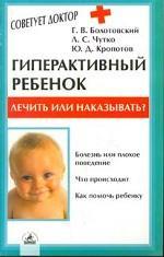 Гиперактивный ребенок. Лечить или наказывать?