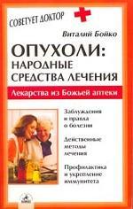 Опухоли. Народные средства лечения. Лекарства из Божьей аптеки