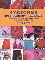 Чудесные превращения одежды с помощью бисера, вышивки, страз, тесьмы и аксессуаров