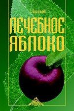 Лечебное яблоко. Энергетические аспекты лечебных свойств яблок