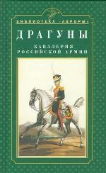 Драгуны. Кавалерия Российской армии