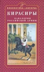 Кирасиры: Кавалерия Российской армии